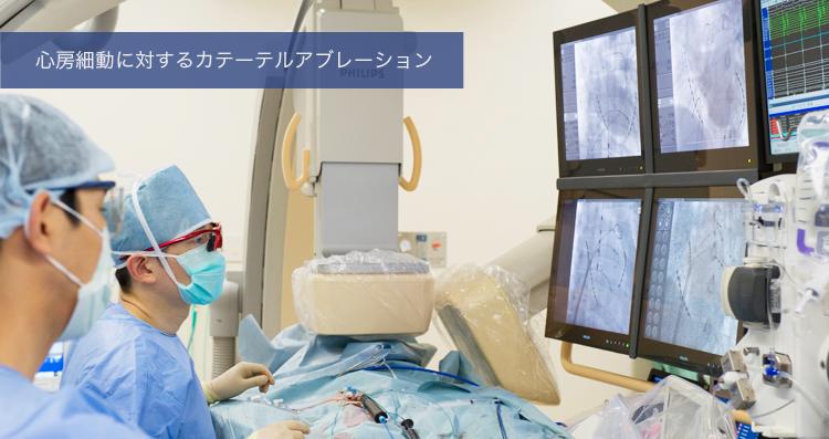 動 手術 細 心房