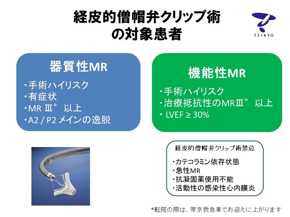 帝京Mitraclip適応新2