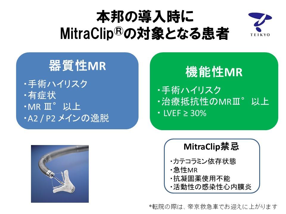 帝京Mitraclip適応新