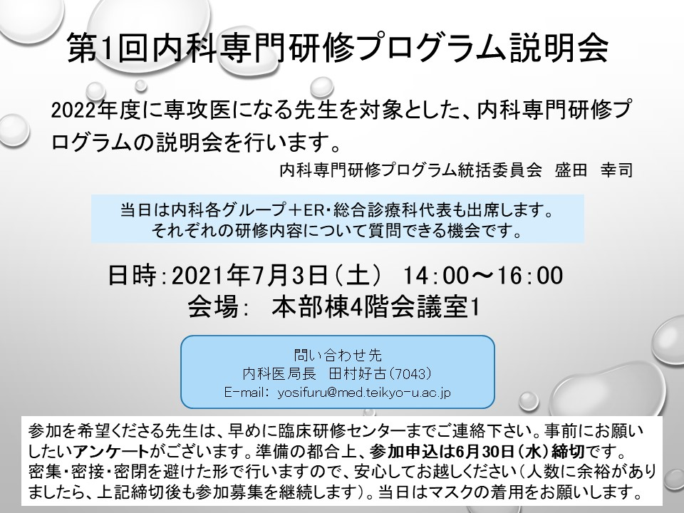 2021専攻医説明会